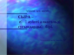 Талдысай орта мектебі. Биология пәнінен мұғалімі: Ешмұханов Т.Ж СЫРА – ең қау