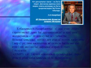Елбасымыз Н.Назарбаевтың «Қазақстан -2050» стратегиялық даму бағдарламасында