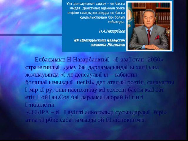 Елбасымыз Н.Назарбаевтың «Қазақстан -2050» стратегиялық даму бағдарламасында...