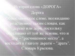 История слова «ДОРОГА» Дорога Общеславянское слово, неожиданно родственное та