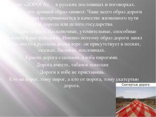 Слово «ДОРОГА» в русских пословицах и поговорках. Дорога - это древний образ-