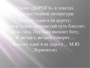 Слово «ДОРОГА» в текстах художественной литературы Выхожу один я на дорогу; С