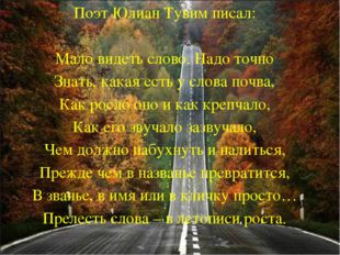 Поэт Юлиан Тувим писал:  Мало видеть слово. Надо точно Знать, какая есть у с