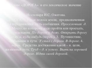 Слово «ДОРОГА» и его лексическое значение  Из словаря И.С. Ожегова. ДОРОГА.