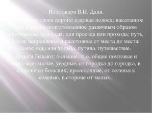 Из словаря В.И. Даля. Толкование слова дорога: ездовая полоса; накатанное или