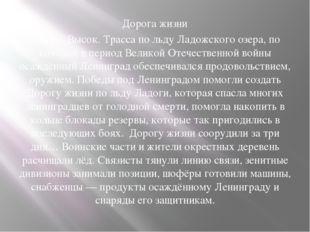 Дорога жизни Книжн. Высок. Трасса по льду Ладожского озера, по которой в пери