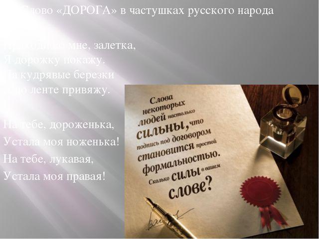 Слово «ДОРОГА» в частушках русского народа  Приходи комне, залетка, Я дорож...