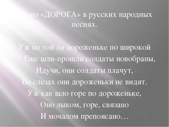 Слово «ДОРОГА» в русских народных песнях.  Уж по той ли дороженьке по широко...