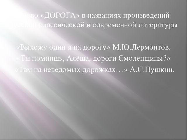 Слово «ДОРОГА» в названиях произведений русской классической и современной ли...