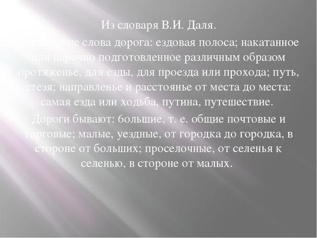 Из словаря В.И. Даля. Толкование слова дорога: ездовая полоса; накатанное или...