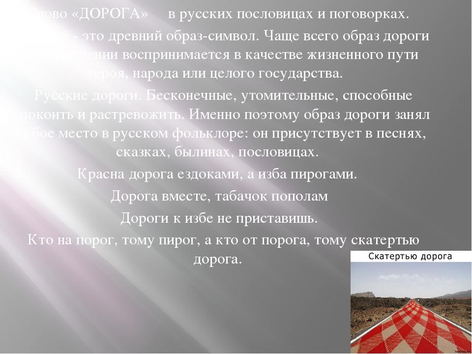 Слово «ДОРОГА» в русских пословицах и поговорках. Дорога - это древний образ-...