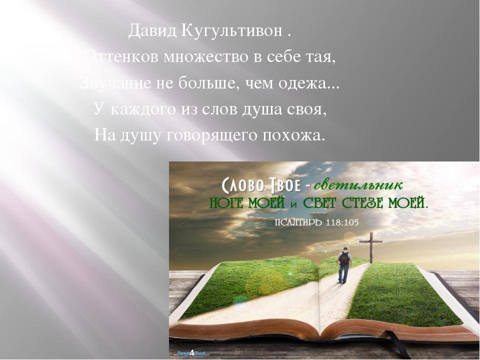 Давид Кугультивон . Оттенков множество в себе тая, Звучание не больше, чем од...