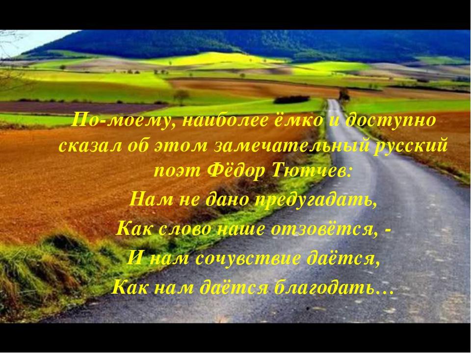 По-моему, наиболее ёмко и доступно сказал об этом замечательный русский поэт...
