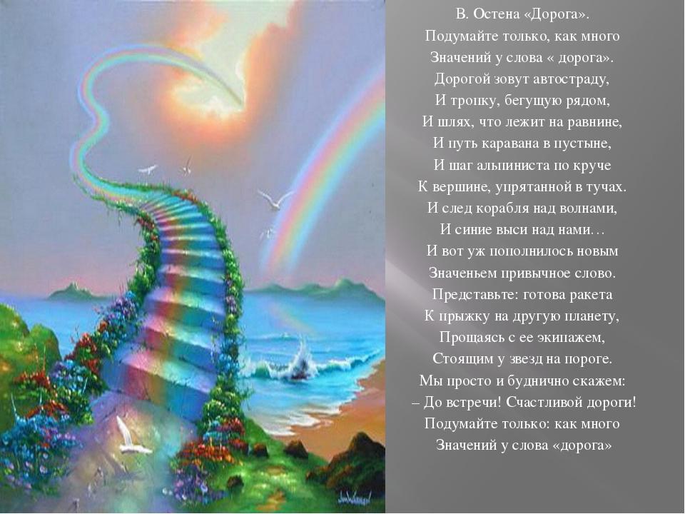 В. Остена «Дорога». Подумайте только, как много Значений у слова « дорога». Д...