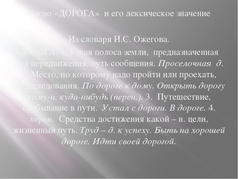 Слово «ДОРОГА» и его лексическое значение  Из словаря И.С. Ожегова. ДОРОГА....