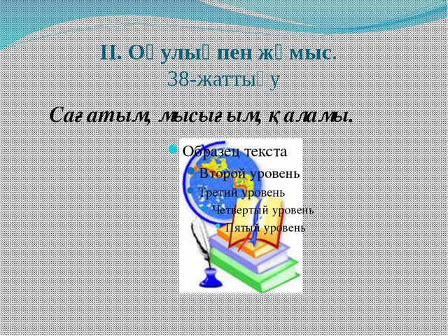 II. Оқулықпен жұмыс. 38-жаттығу Сағатым, мысығым, қаламы.
