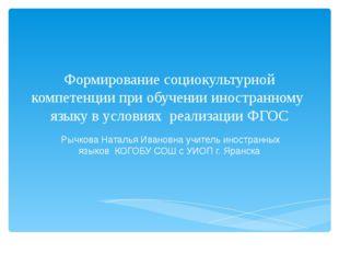 Формирование социокультурной компетенции при обучении иностранному языку в ус