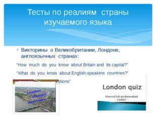 """Викторины о Великобритании, Лондоне, англоязычных странах: """"How much do you k"""