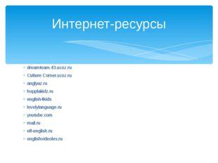 dreamteam.43.ucoz.ru Culture Corner.ucoz.ru anglyaz.ru hopplakidz.ru english4