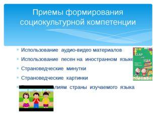 Использование аудио-видео материалов Использование песен на иностранном языке