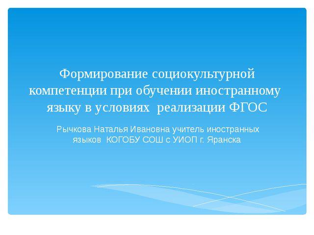 Формирование социокультурной компетенции при обучении иностранному языку в ус...
