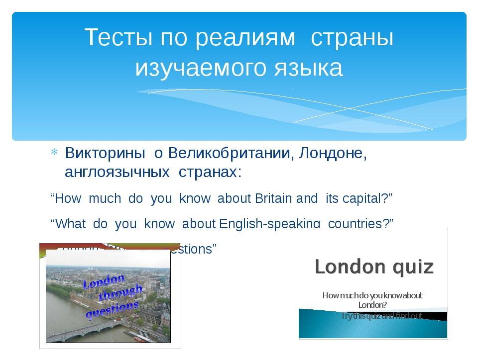 """Викторины о Великобритании, Лондоне, англоязычных странах: """"How much do you k..."""