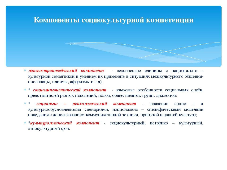 лингвострановедческий компонент - лексические единицы с национально – культур...
