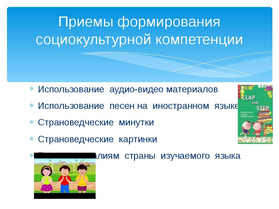 Использование аудио-видео материалов Использование песен на иностранном языке...