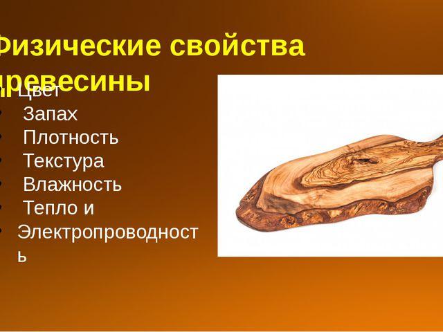 Физические свойства древесины Цвет Запах Плотность Текстура Влажность Тепло и...
