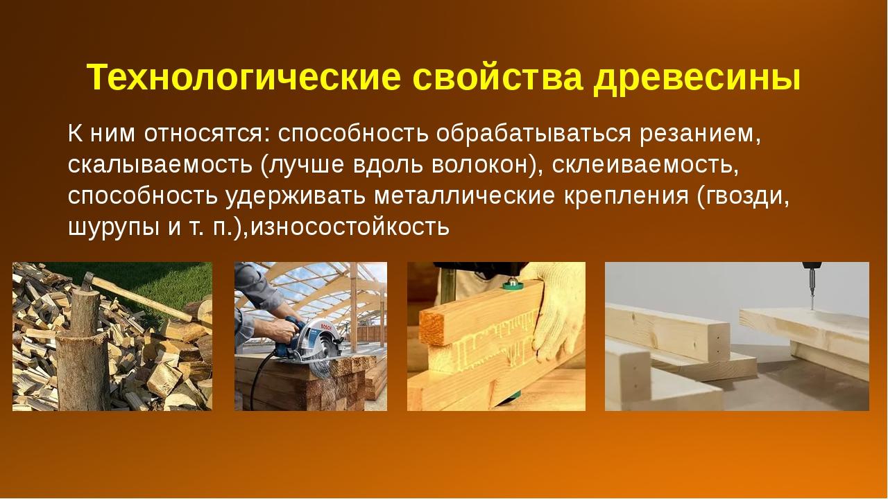 Технологические свойства древесины К ним относятся: способность обрабатыватьс...