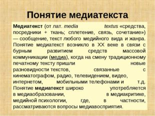 Медиатекст(отлат.media textus«средства, посредники + ткань; сплетение, св