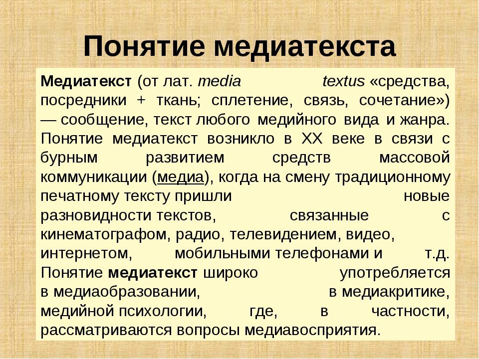 Медиатекст(отлат.media textus«средства, посредники + ткань; сплетение, св...