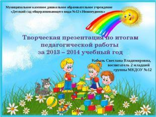 Творческая презентация по итогам педагогической работы за 2013 – 2014 учебны