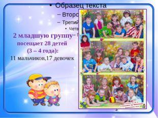 2 младшую группу посещает 28 детей (3 – 4 года): 11 мальчиков,17 девочек