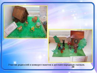 Участие родителей в конкурсе макетов к русским народным сказкам.