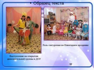 Выступление на открытии дополнительной группы в ДОУ Роль снегурочки на Новог