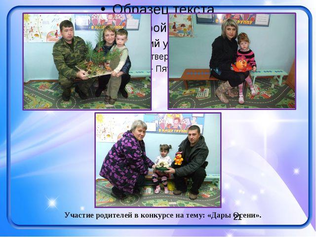 Участие родителей в конкурсе на тему: «Дары Осени».