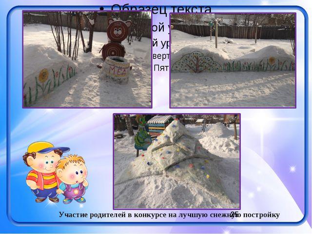 Участие родителей в конкурсе на лучшую снежную постройку