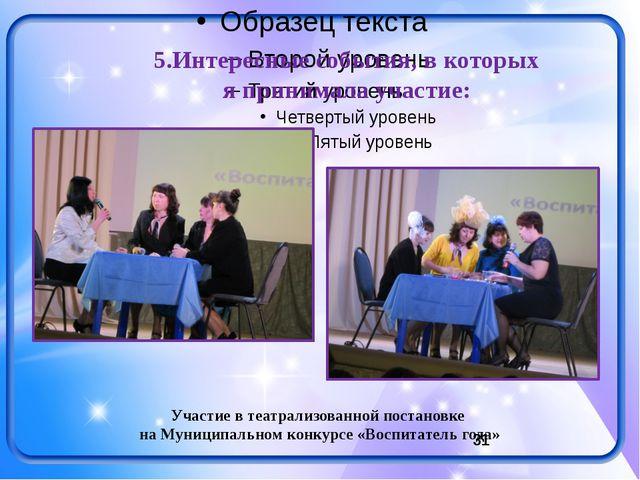 5.Интересные события, в которых я принимала участие: Участие в театрализован...