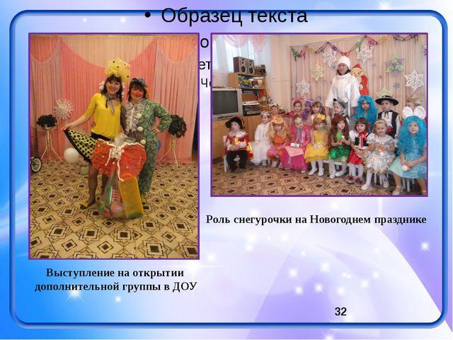 Выступление на открытии дополнительной группы в ДОУ Роль снегурочки на Новог...