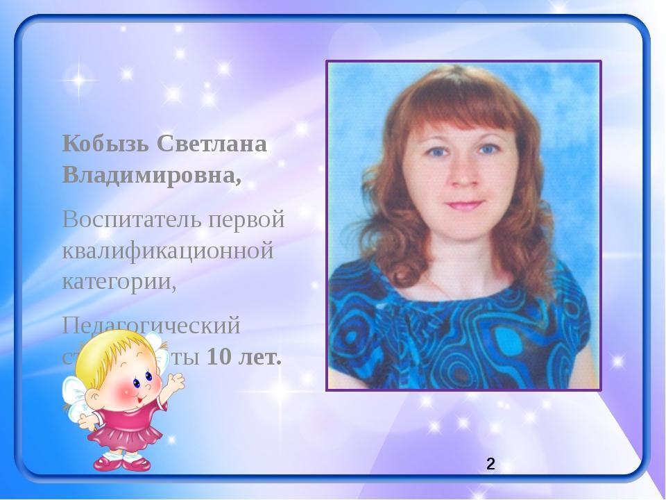 Кобызь Светлана Владимировна, Воспитатель первой квалификационной категории,...