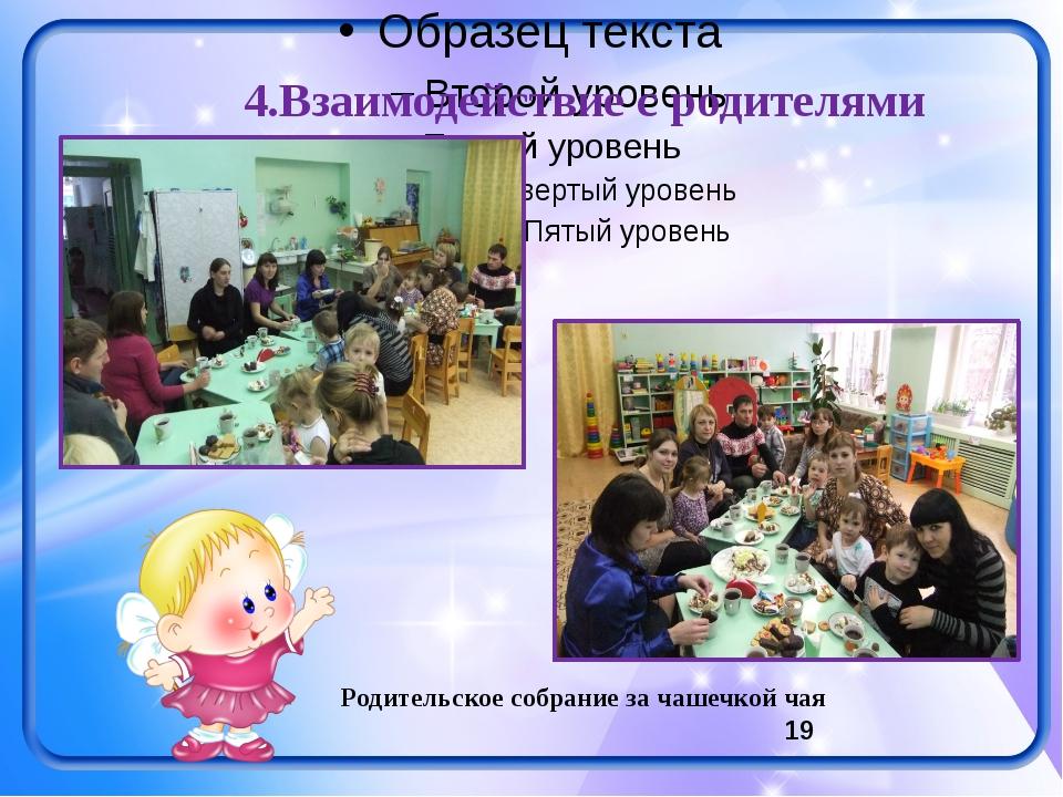 4.Взаимодействие с родителями Родительское собрание за чашечкой чая