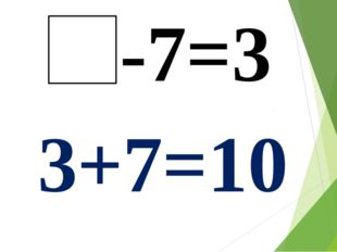 -7=3 3+7=10