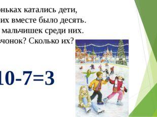 На коньках катались дети, Всех их вместе было десять. Семь мальчишек среди ни