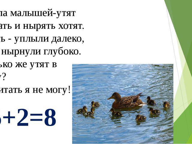Группа малышей-утят Плавать и нырять хотят. Шесть - уплыли далеко, Два - нырн...