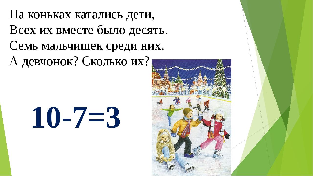 На коньках катались дети, Всех их вместе было десять. Семь мальчишек среди ни...
