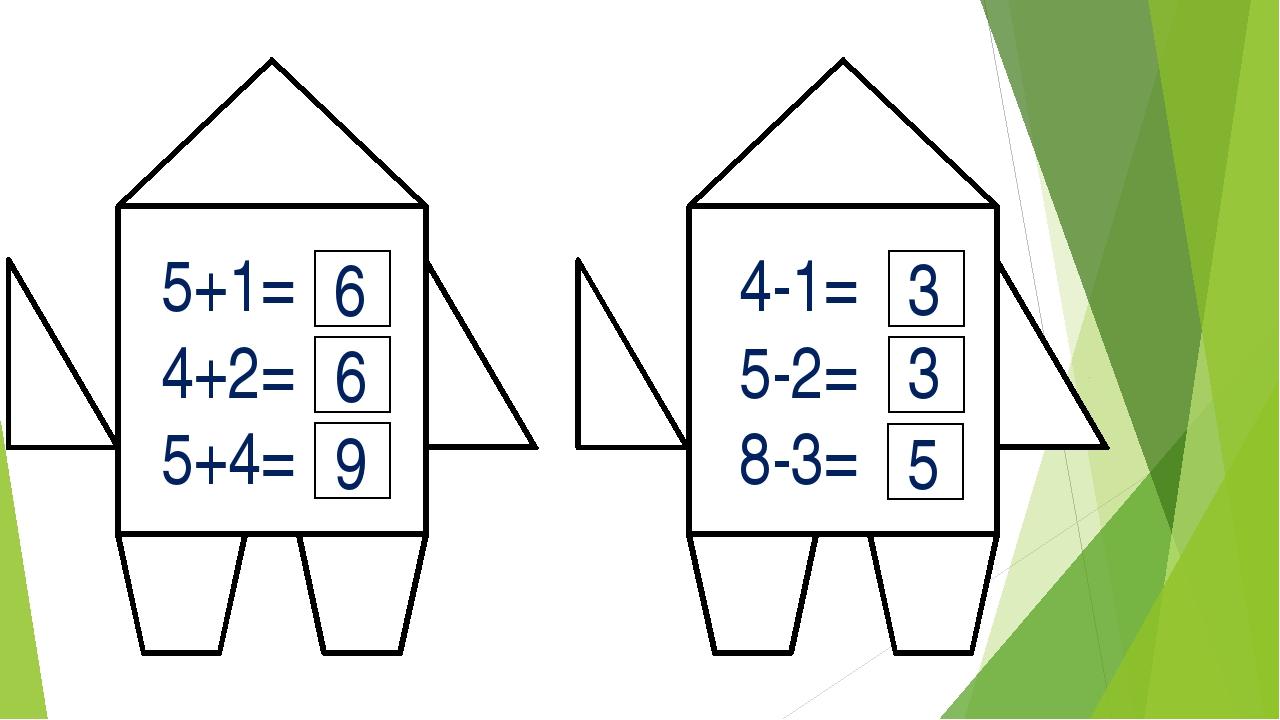 5+1= 4+2= 5+4= 6 6 9 4-1= 5-2= 8-3= 3 3 5