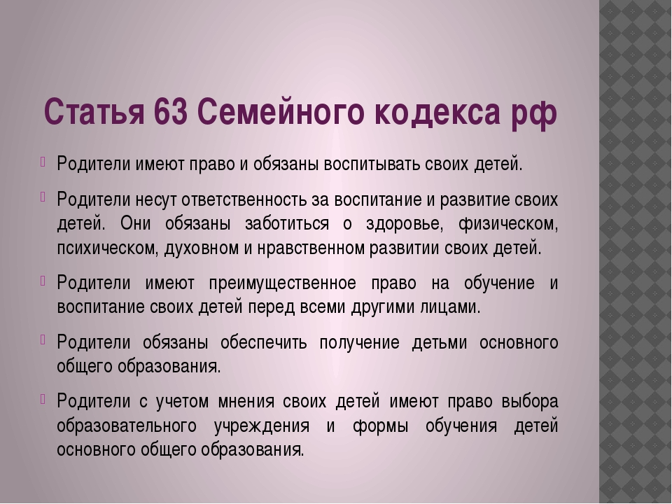 семейный кодекс ст 63