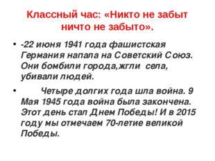 Классный час: «Никто не забыт ничто не забыто». -22 июня 1941 года фашистская