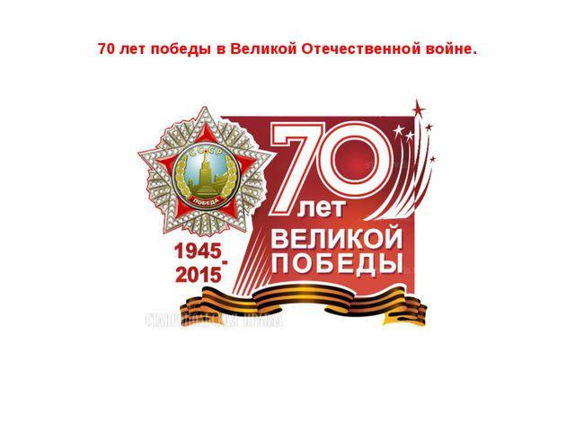 70 лет победы в Великой Отечественной войне.